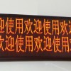 PH7.625 Indoor single color led display